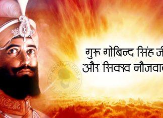 Saakhi - Guru Gobind Singh Ji Or Sikh Noujawan