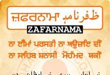 Zafarnama Post 46