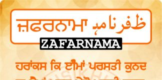 Zafarnama Post 47