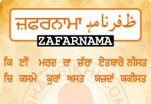 Zafarnama Post 48