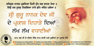 Event Greetings - Prakash Purb Guru Nanak Dev Ji ( Guru Nanak Jayanti )