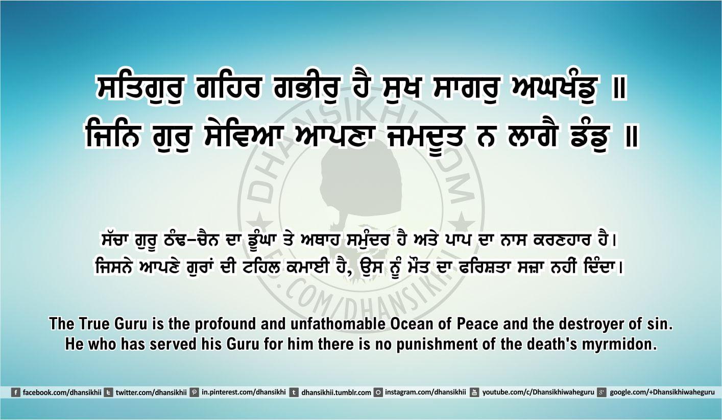 Sri Guru Granth Sahib Ji Arth Ang 50 post 1