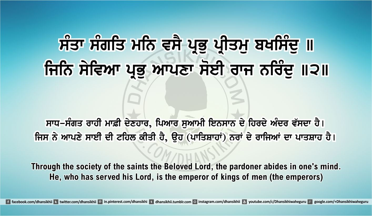 Sri Guru Granth Sahib Ji Arth Ang 49 post 1