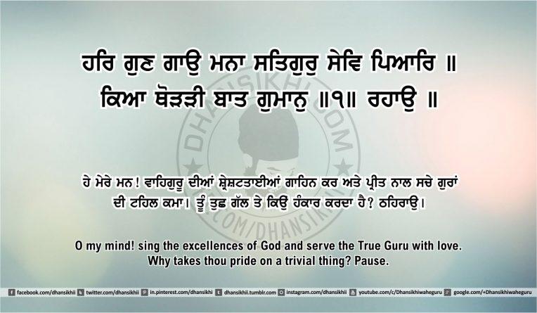 Sri Guru Granth Sahib Ji Arth Ang 50 post 10