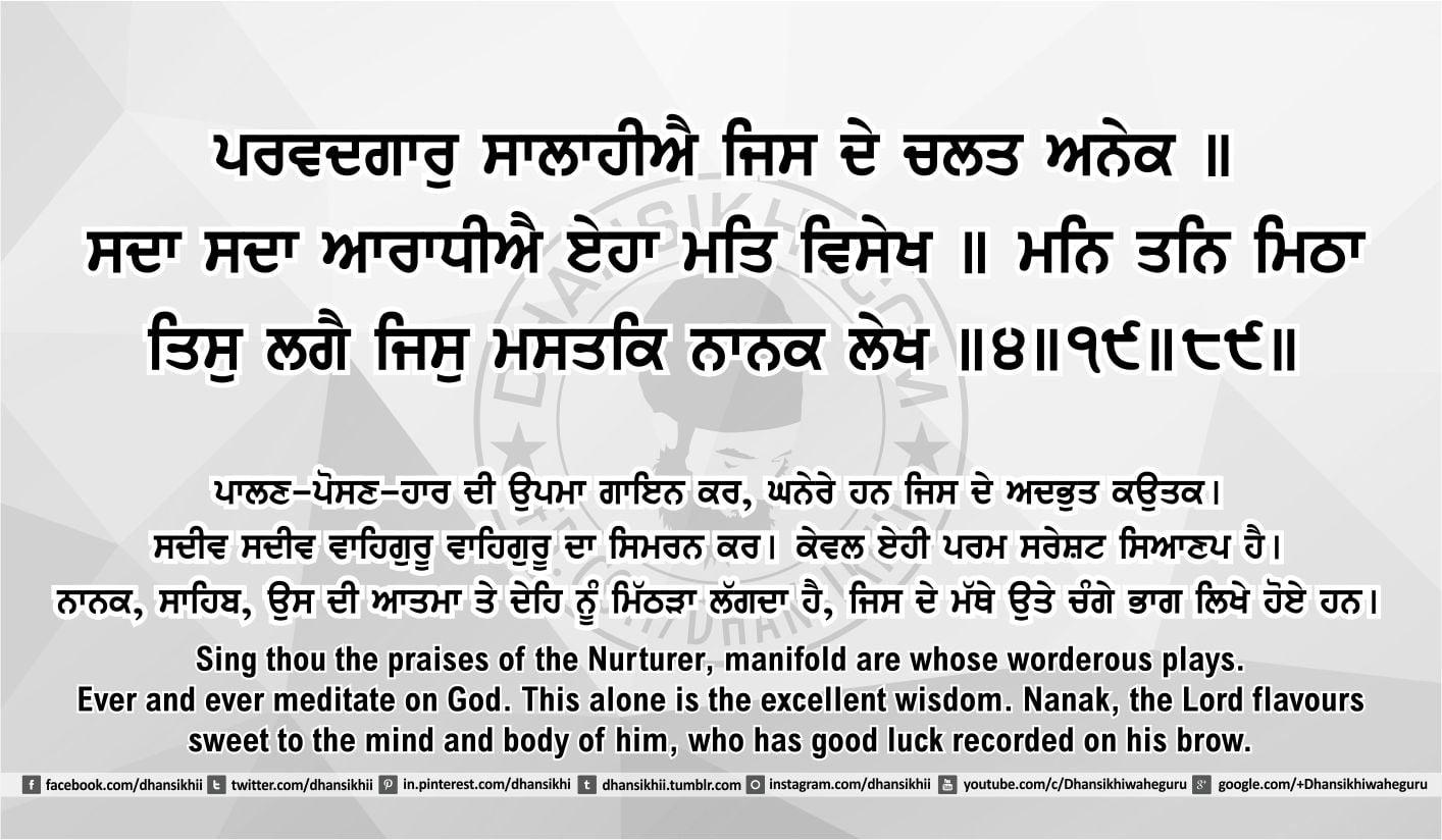 Sri Guru Granth Sahib Ji Arth Ang 49 post 11