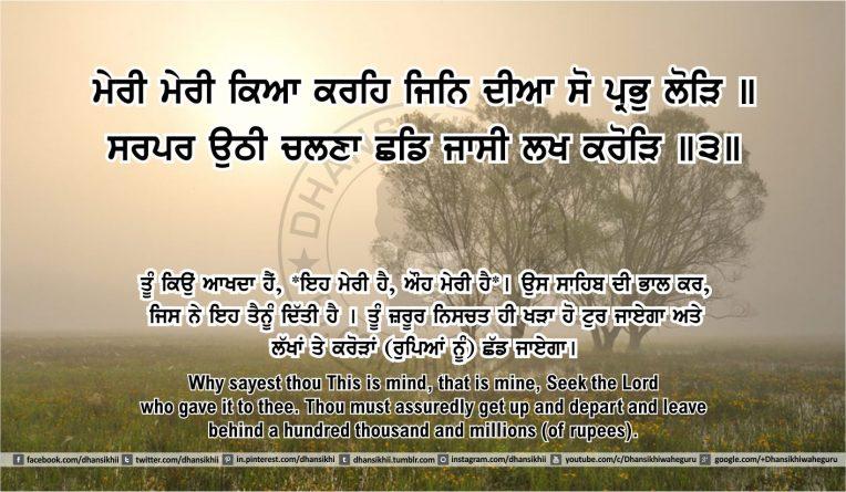 Sri Guru Granth Sahib Ji Arth Ang 50 post 12