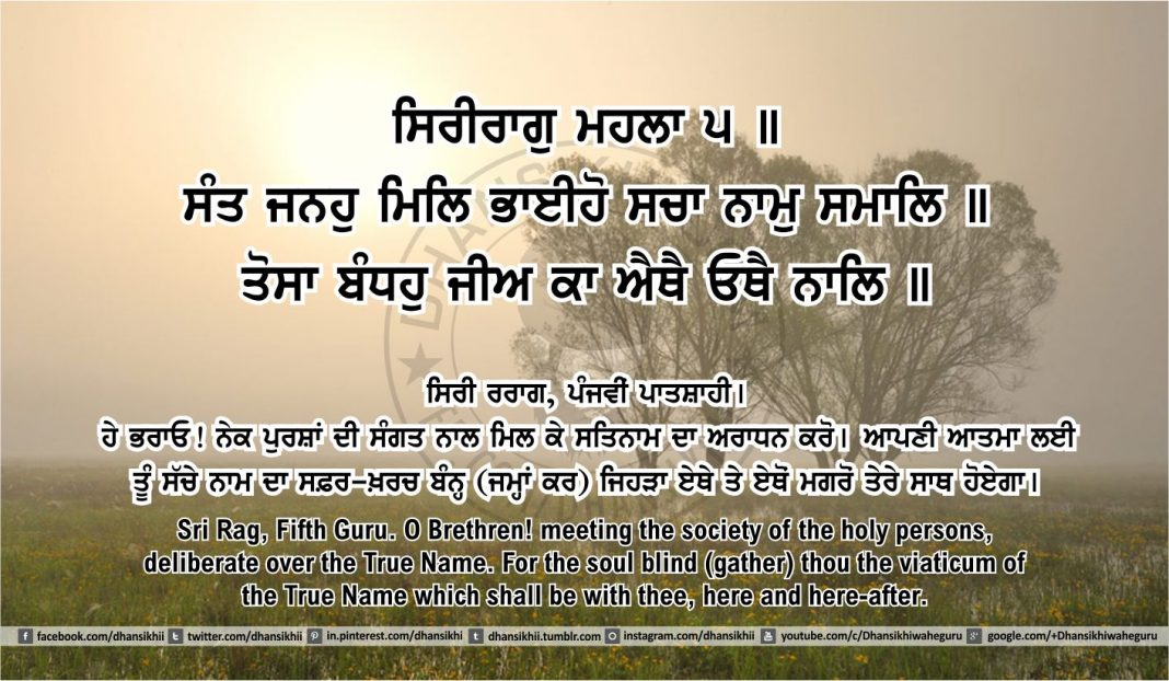 Sri Guru Granth Sahib Ji Arth Ang 49 post 12