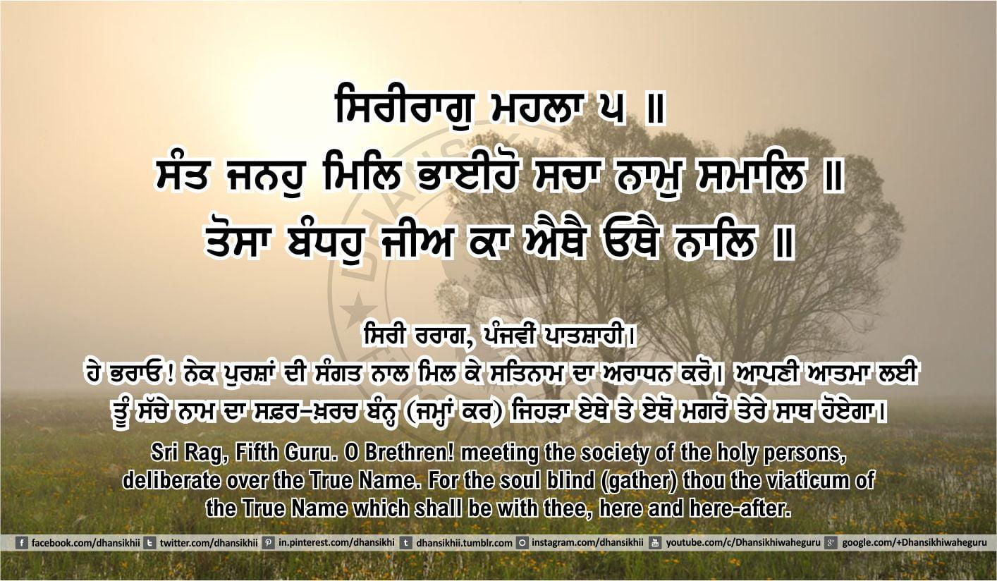 Sri Guru Granth Sahib Ji Arth Ang 49 post 12