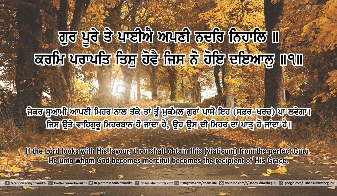Sri Guru Granth Sahib Ji Arth Ang 49 post 13