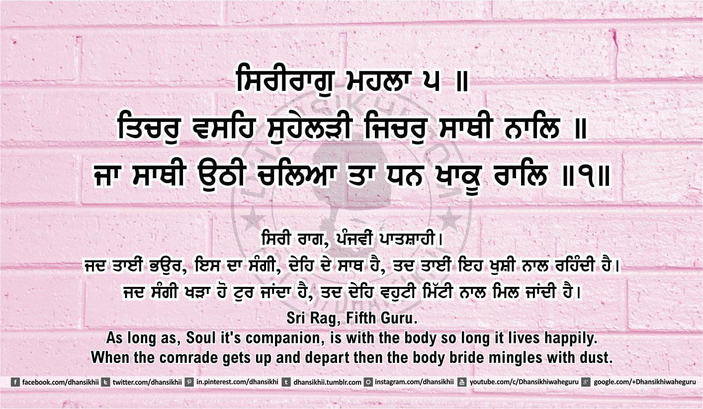 Sri Guru Granth Sahib Ji Arth Ang 50 post 14