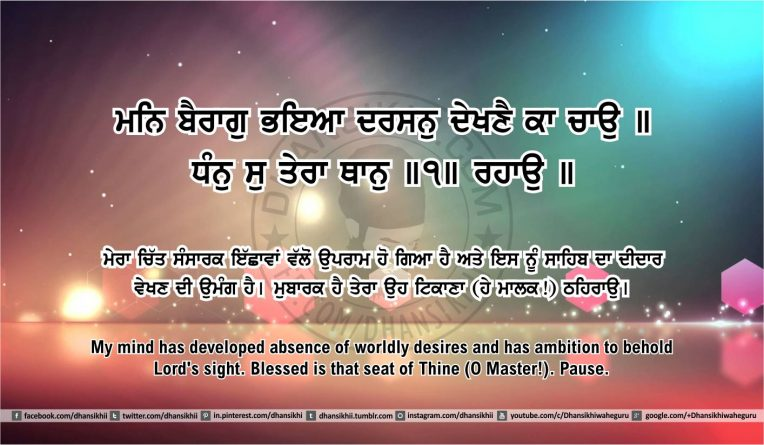 Sri Guru Granth Sahib Ji Arth Ang 50 post 15