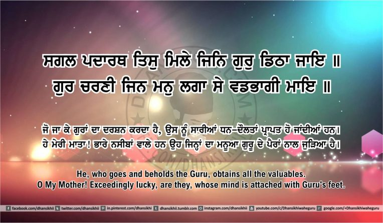 Sri Guru Granth Sahib Ji Arth Ang 49 post 15