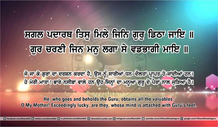 Sri Guru Granth Sahib Ji Arth Ang 49 post 15