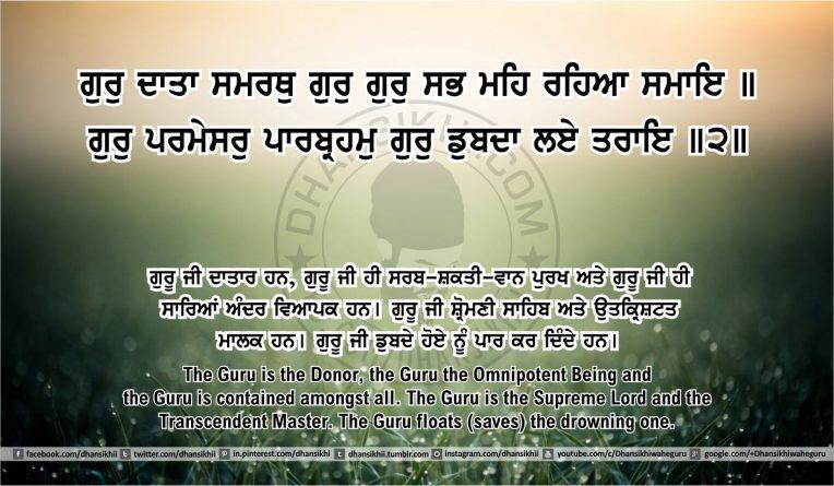 Sri Guru Granth Sahib Ji Arth Ang 49 post 16