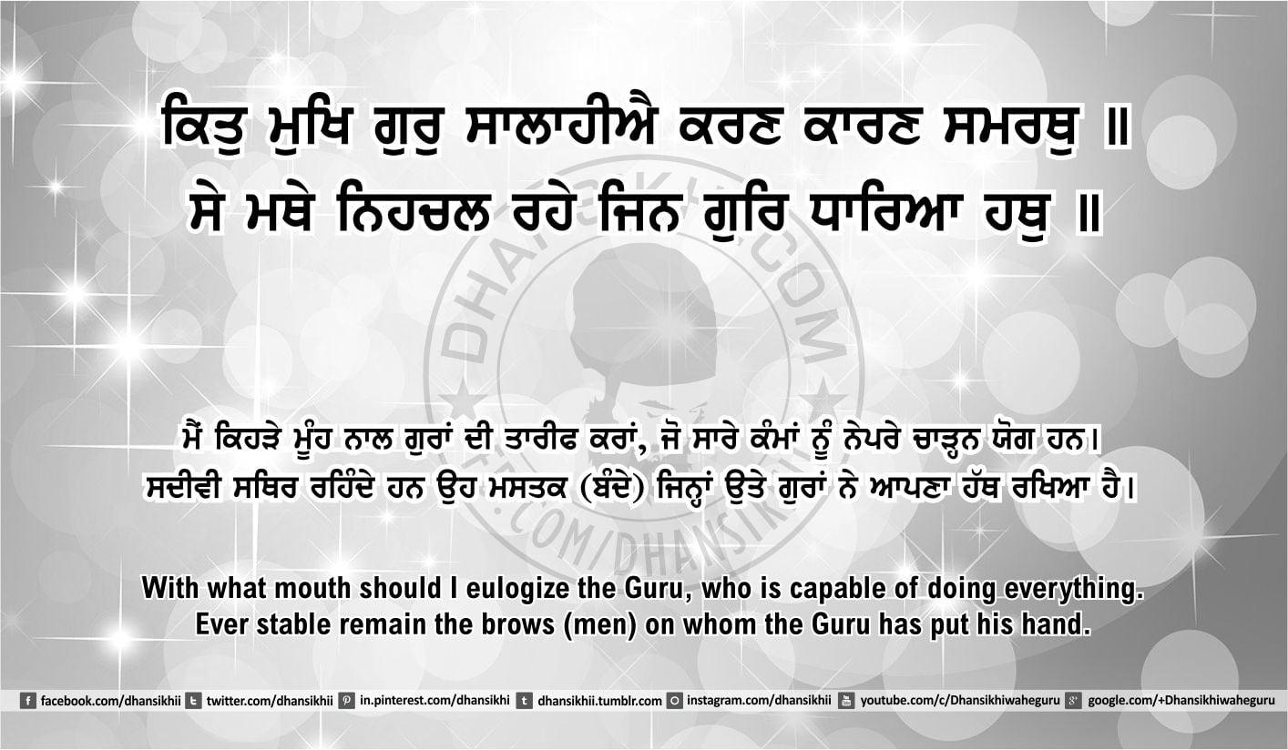 Sri Guru Granth Sahib Ji Arth Ang 49 post 17