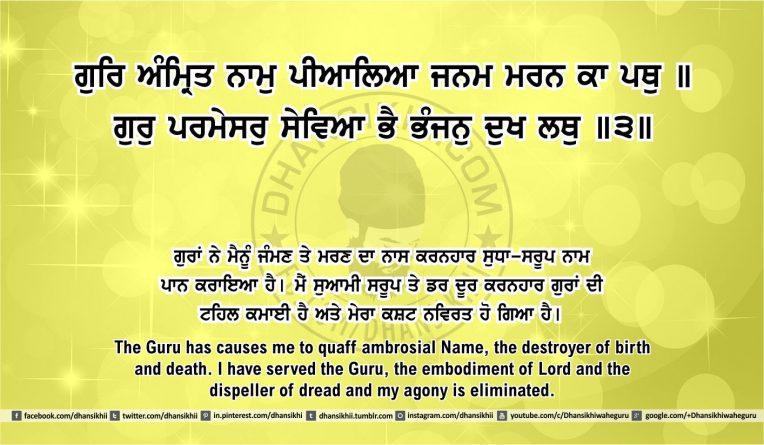 Sri Guru Granth Sahib Ji Arth Ang 49 post 18