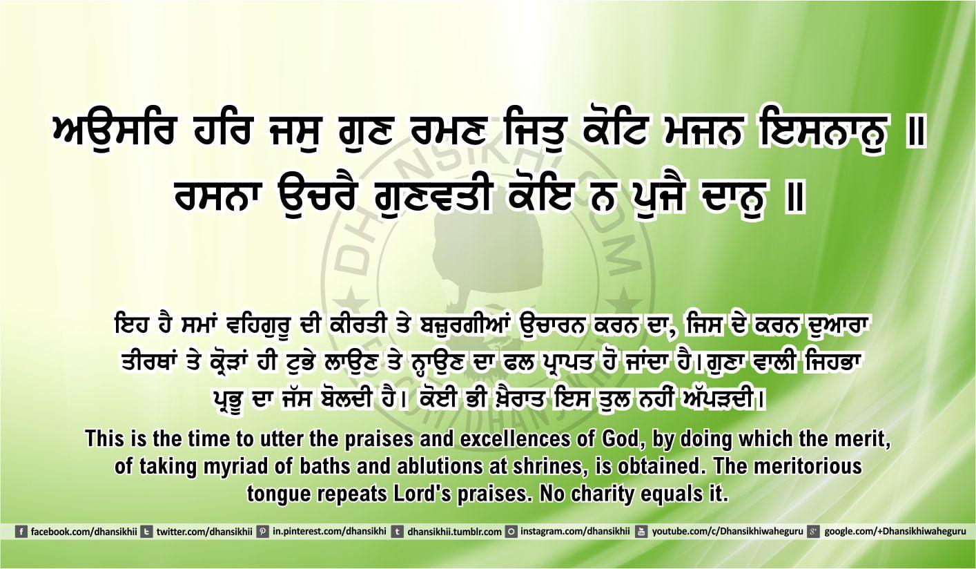 Sri Guru Granth Sahib Ji Arth Ang 49 post 2