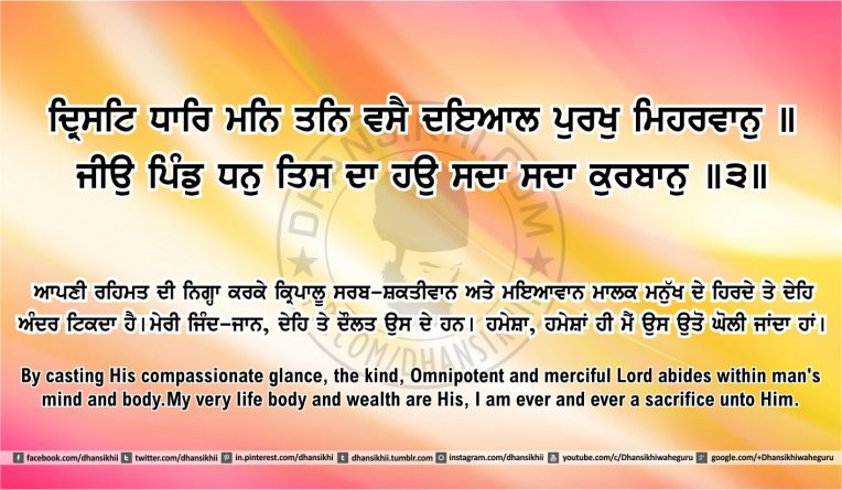 Sri Guru Granth Sahib Ji Arth Ang 49 post 3