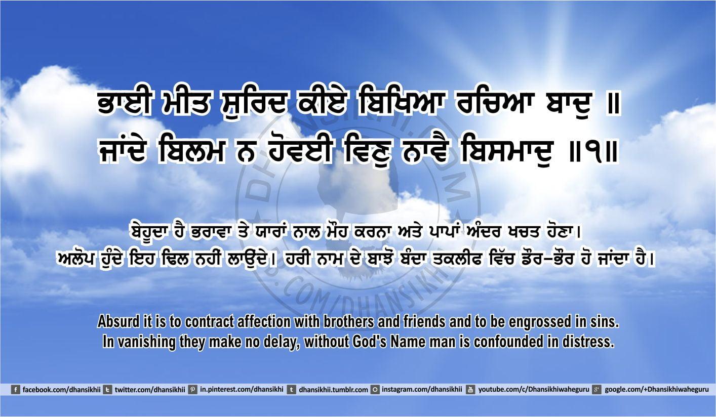 Sri Guru Granth Sahib Ji Arth Ang 50 post 4