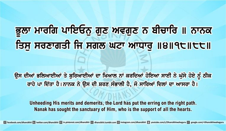 Sri Guru Granth Sahib Ji Arth Ang 49 post 5