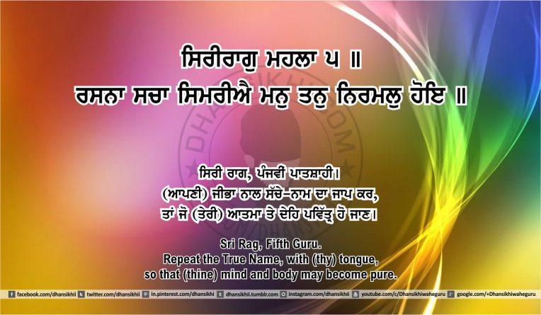Sri Guru Granth Sahib Ji Arth Ang 49 post 6