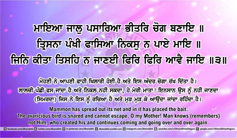 Sri Guru Granth Sahib Ji Arth Ang 50 post 7