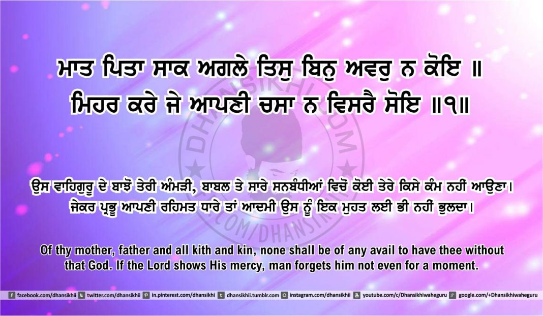 Sri Guru Granth Sahib Ji Arth Ang 49 post 7