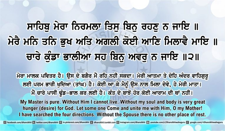 Sri Guru Granth Sahib Ji Arth Ang 49 post 9