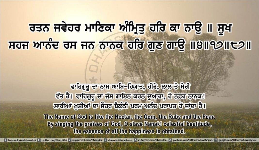 Sri Guru Granth Sahib Ji Arth Ang 48 post 12