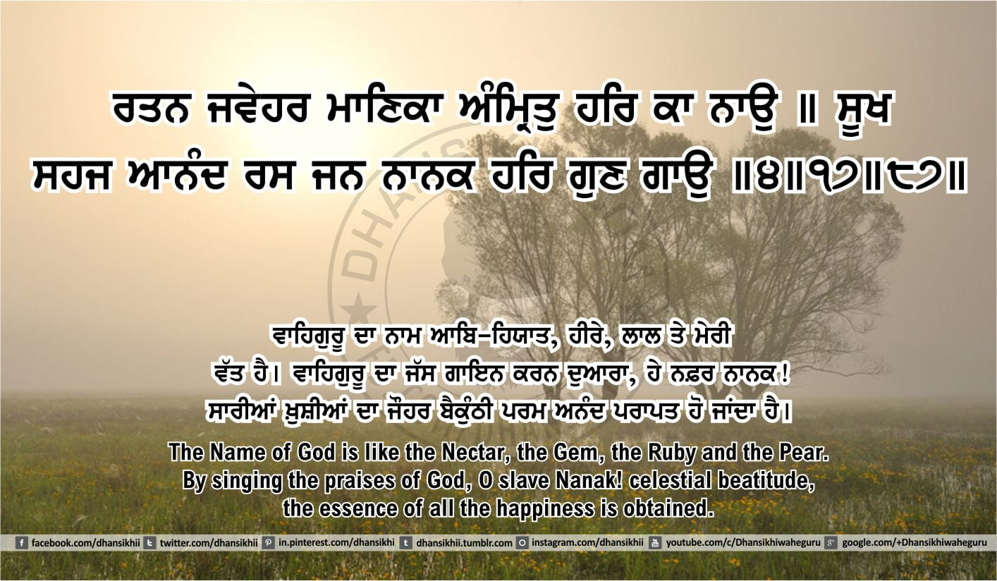 Sri Guru Granth Sahib Ji Arth Ang 48 post 12