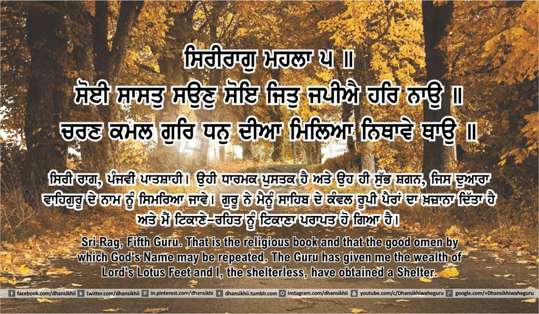Sri Guru Granth Sahib Ji Arth Ang 48 post 13