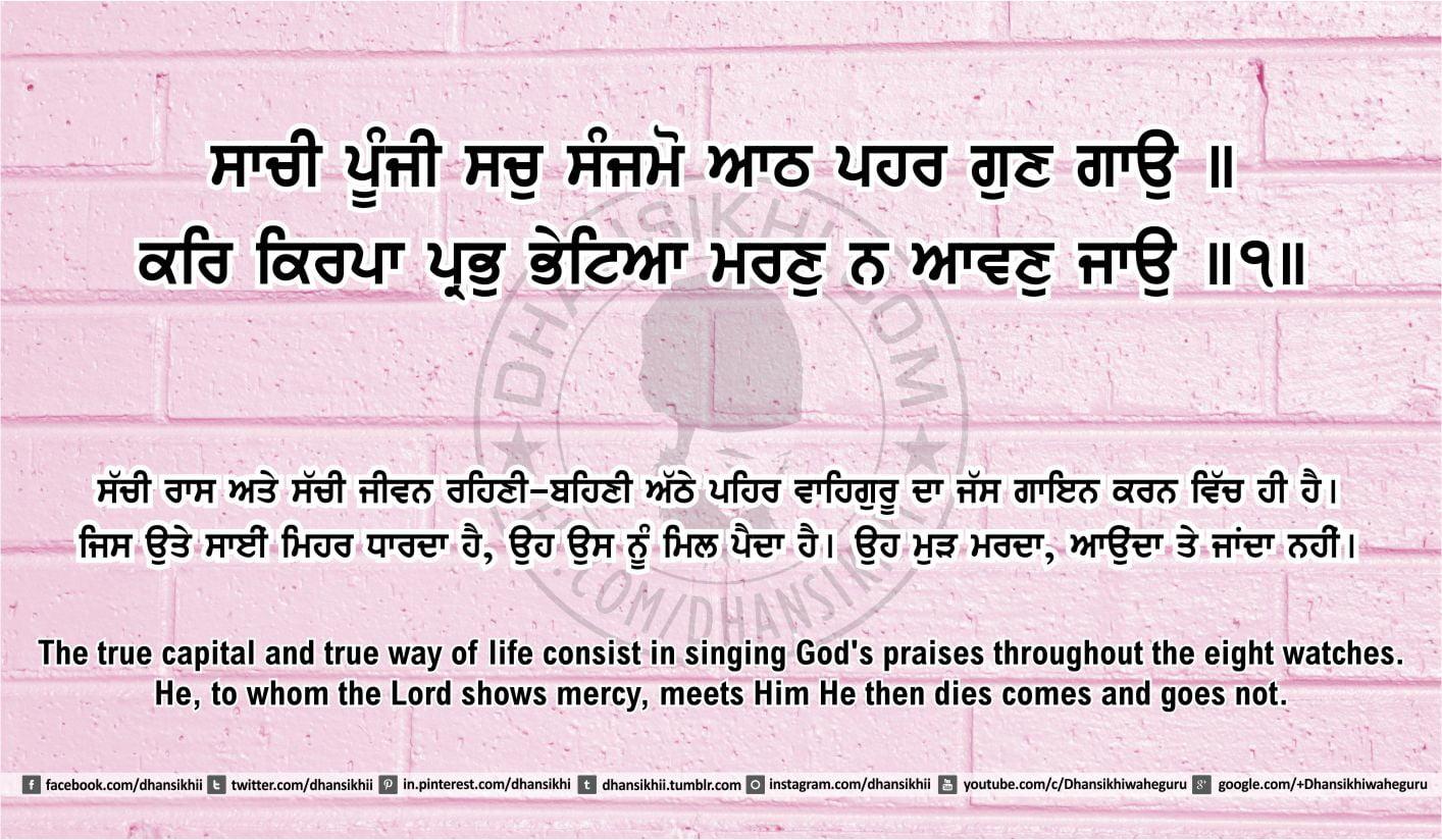 Sri Guru Granth Sahib Ji Arth Ang 48 post 14