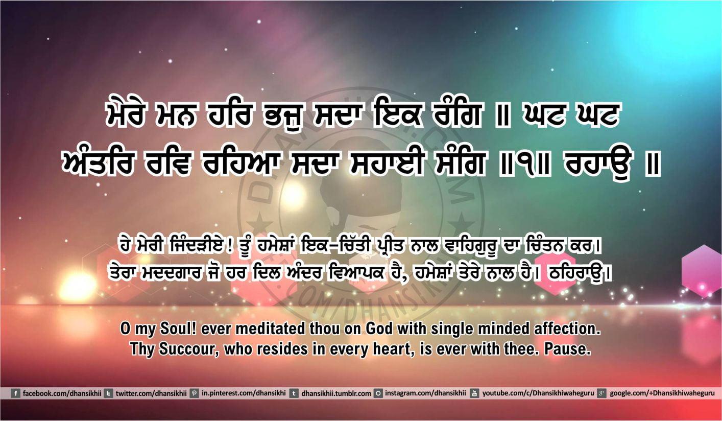 Sri Guru Granth Sahib Ji Arth Ang 48 post 15