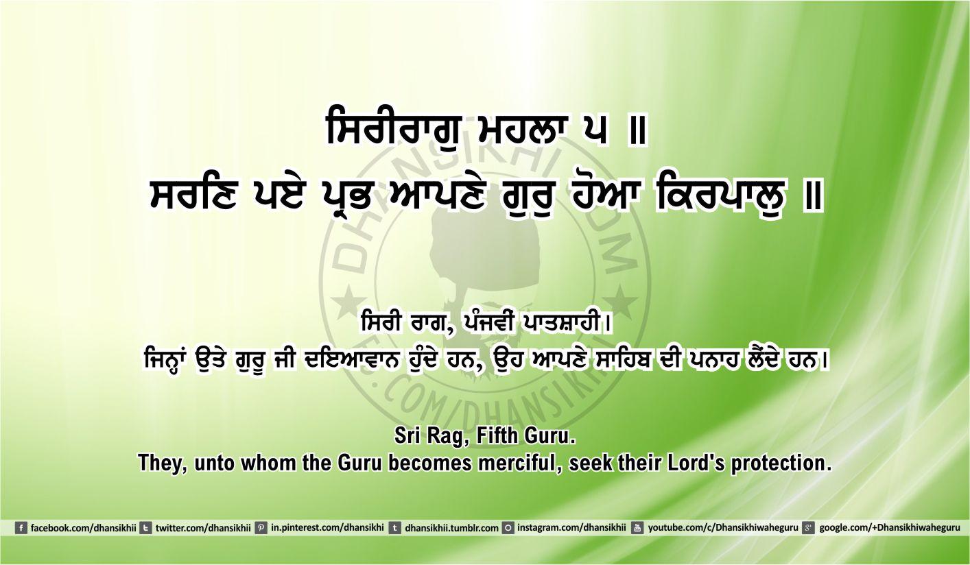 Sri Guru Granth Sahib Ji Arth Ang 48 post 2