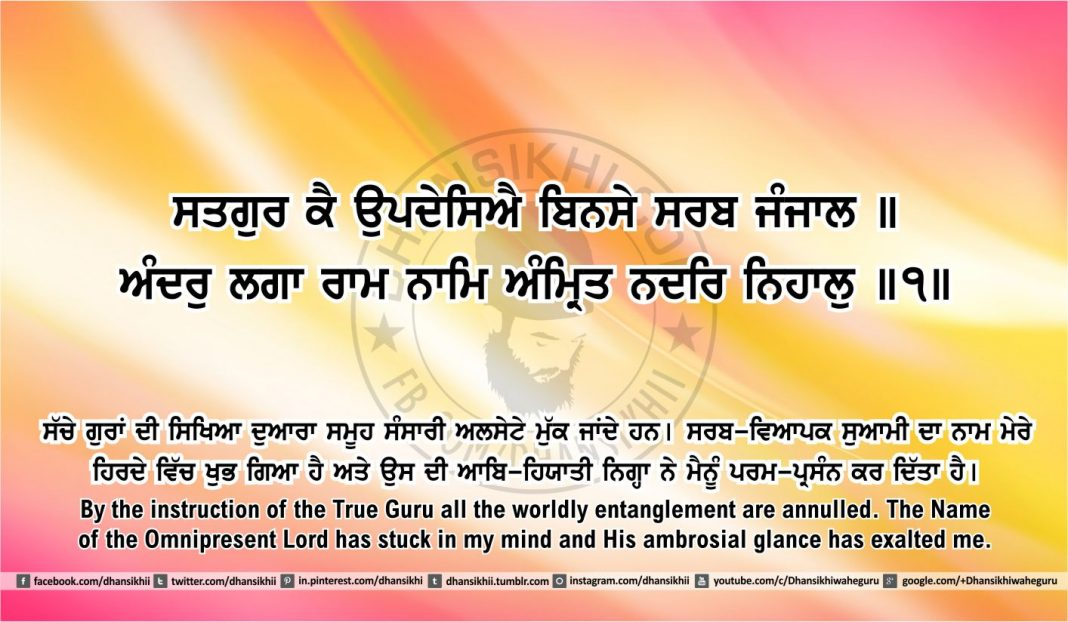 Sri Guru Granth Sahib Ji Arth Ang 48 post 3