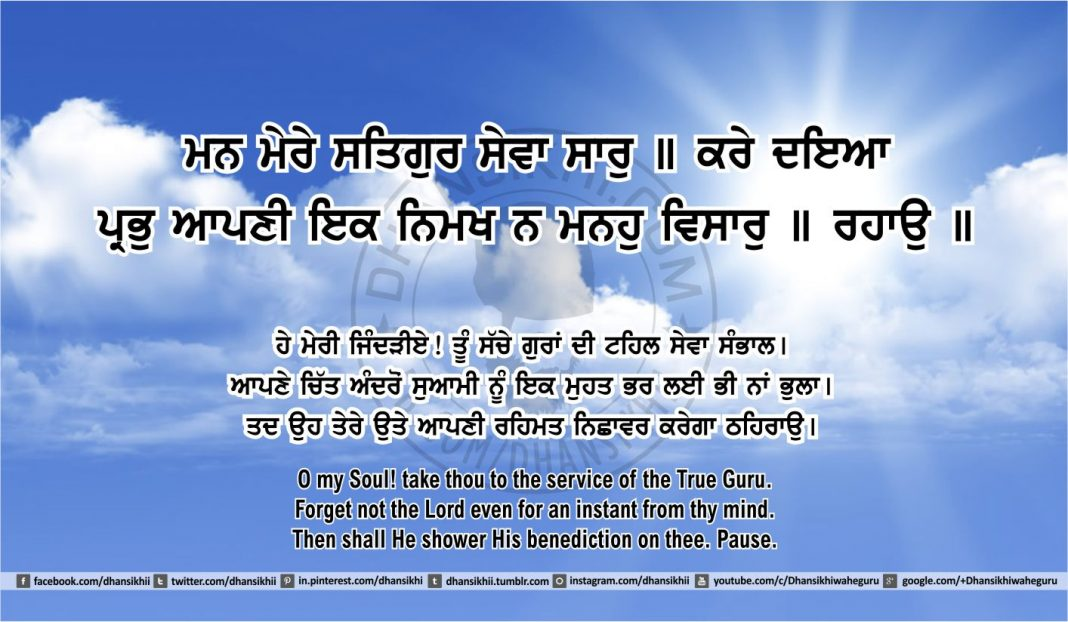 Sri Guru Granth Sahib Ji Arth Ang 48 post 4