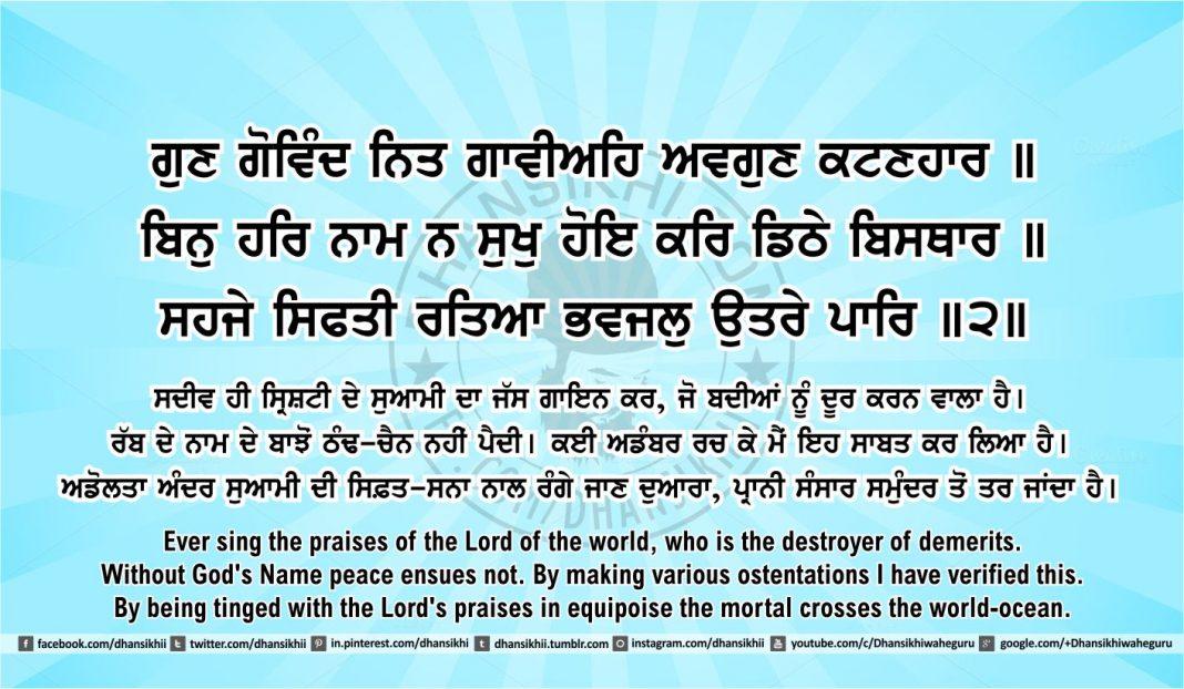 Sri Guru Granth Sahib Ji Arth Ang 48 post 5