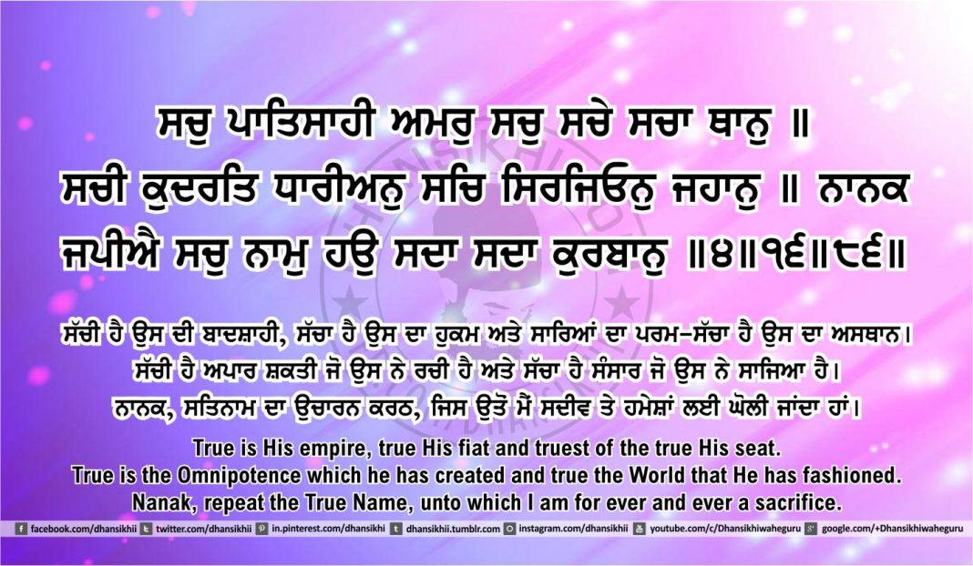 Sri Guru Granth Sahib Ji Arth Ang 48 post 7