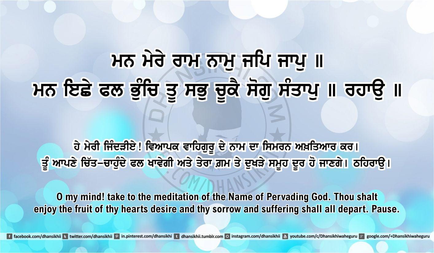 Sri Guru Granth Sahib Ji Arth Ang 48 post 9