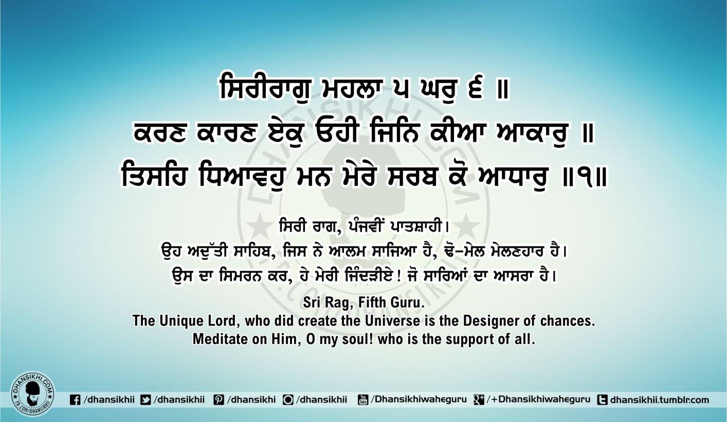 Sri Guru Granth Sahib Ji Arth Ang 51 post 1