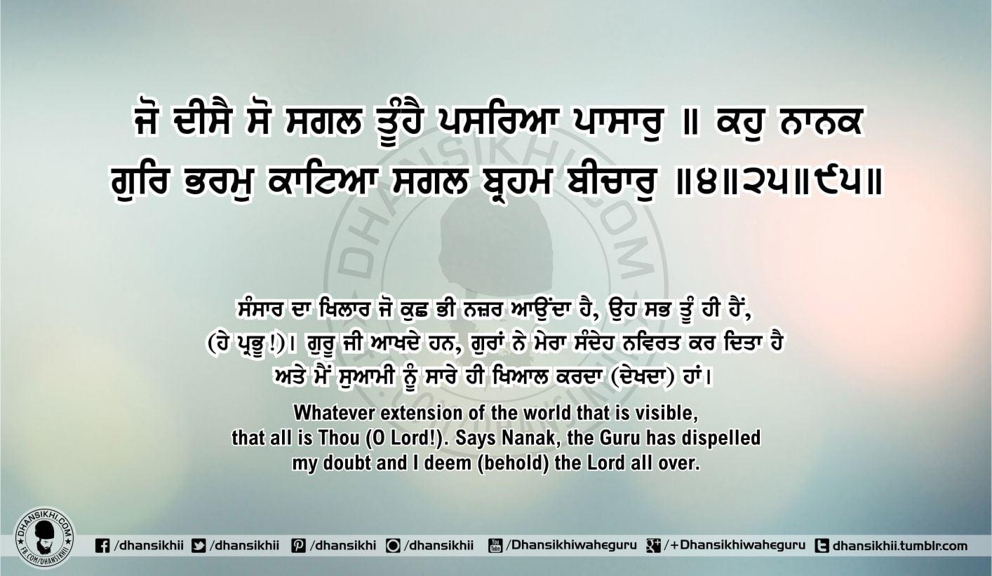 Sri Guru Granth Sahib Ji Arth Ang 51 post 10