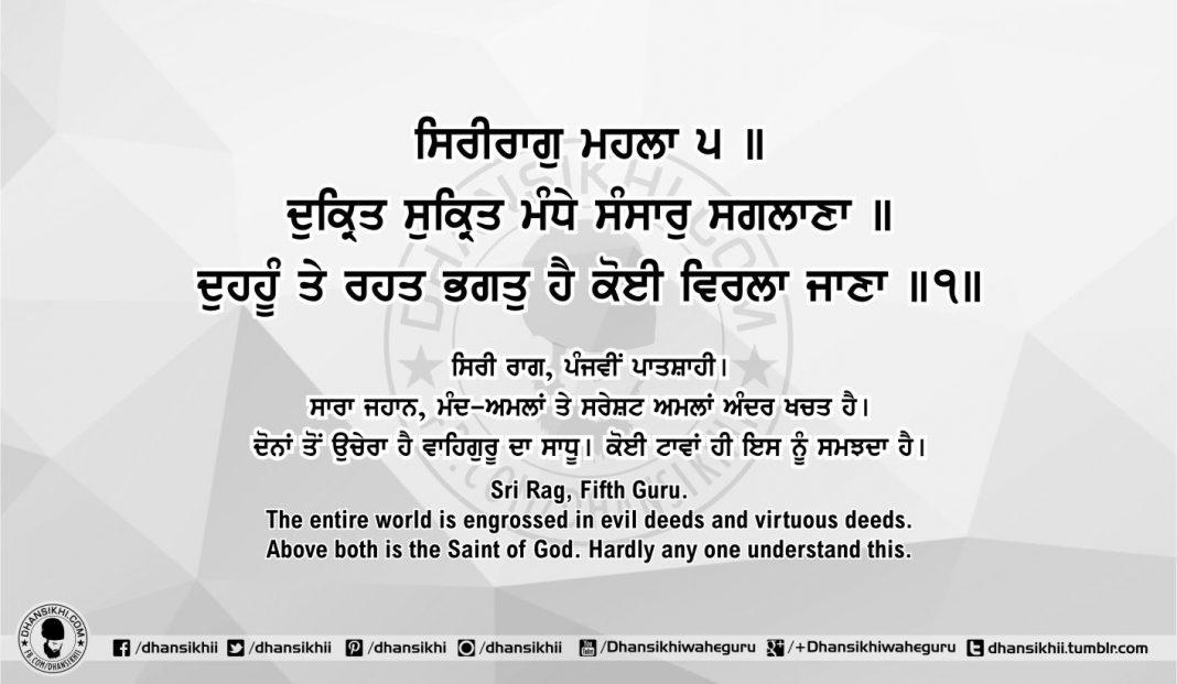 Sri Guru Granth Sahib Ji Arth Ang 51 post 11