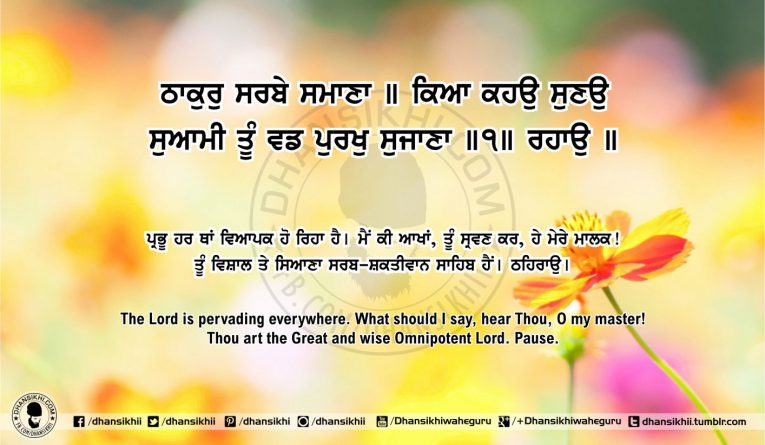 Sri Guru Granth Sahib Ji Arth Ang 51 post 12