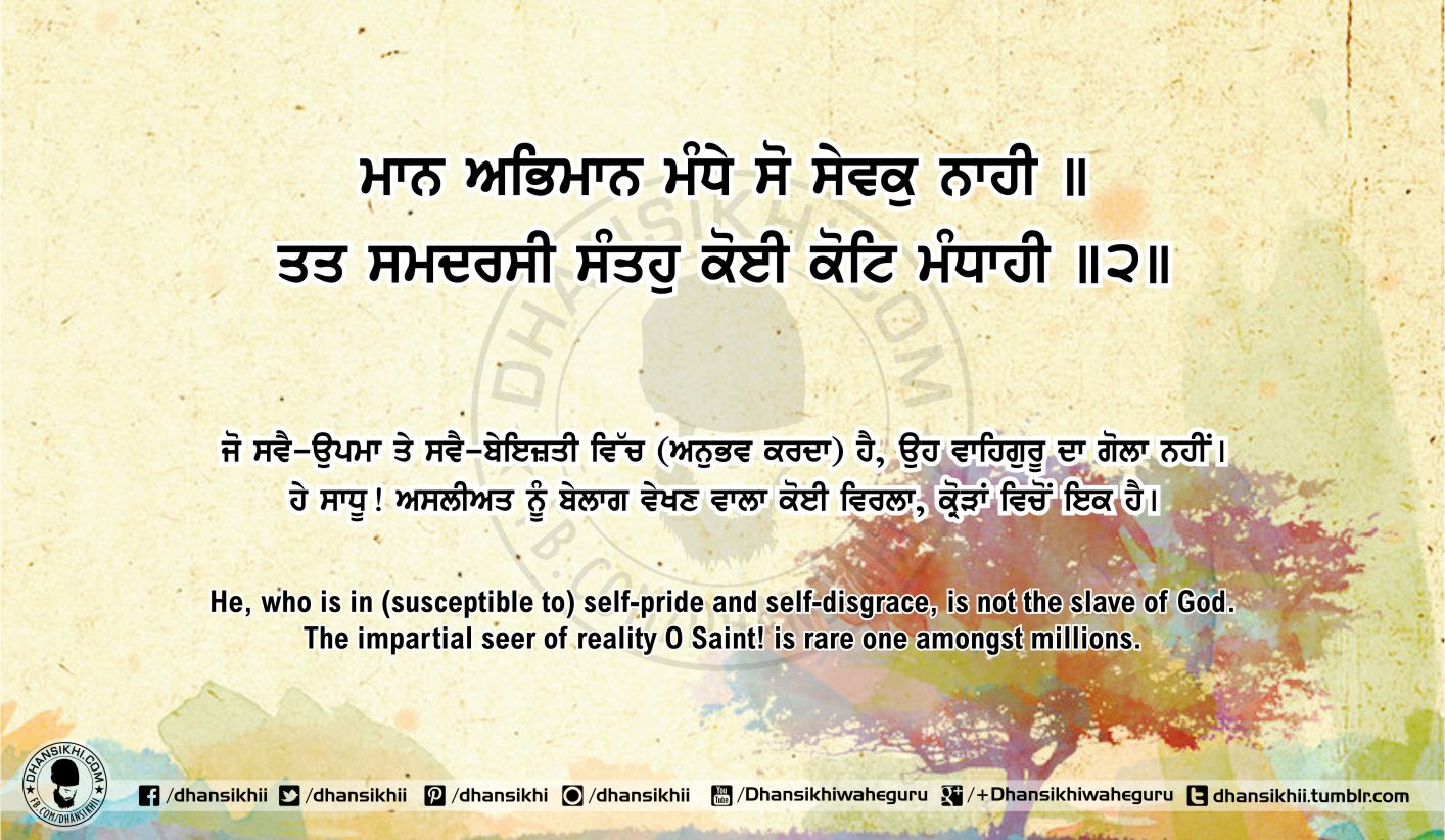 Sri Guru Granth Sahib Ji Arth Ang 51 post 13