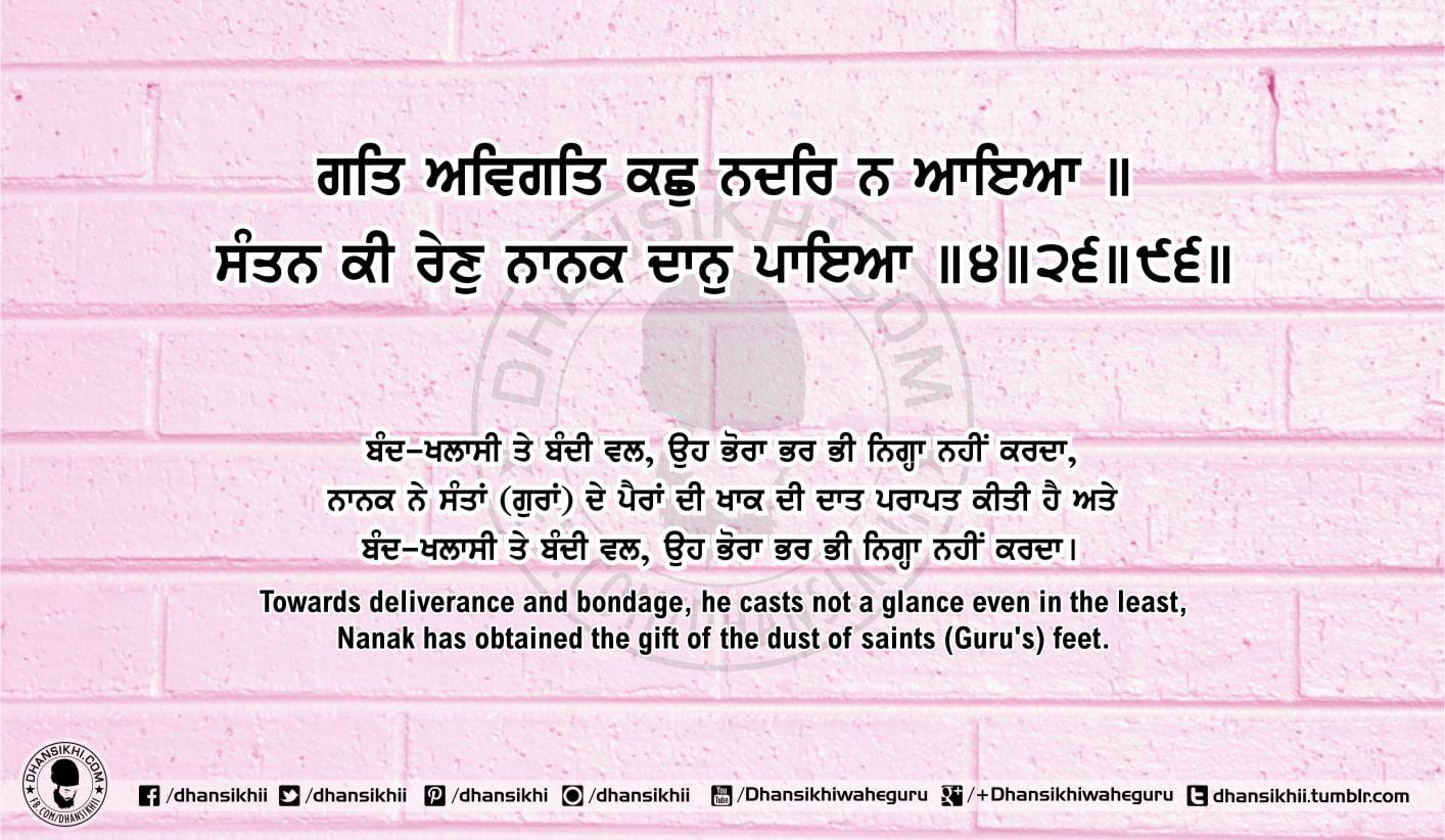 Sri Guru Granth Sahib Ji Arth Ang 51 post 15