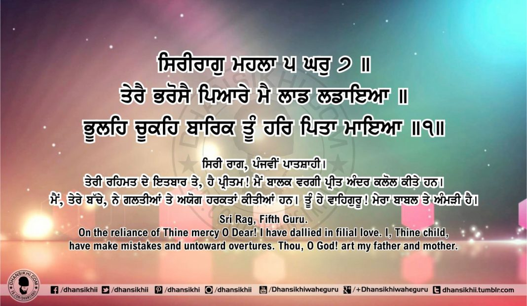Sri Guru Granth Sahib Ji Arth Ang 51 post 16