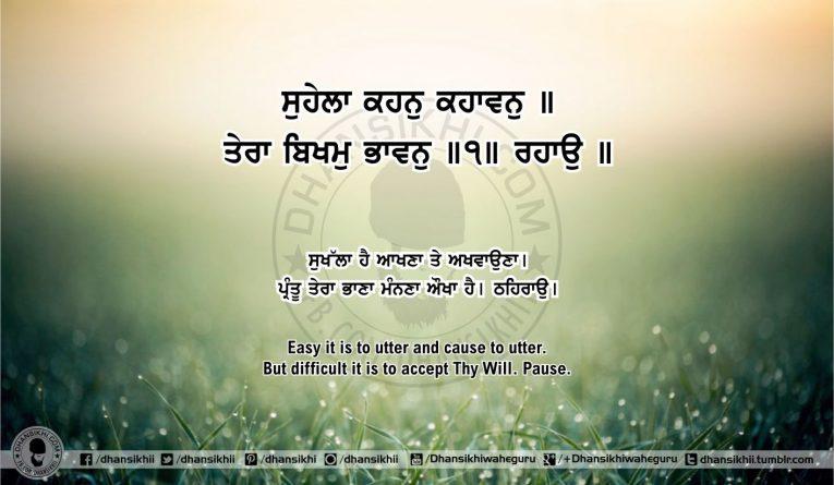 Sri Guru Granth Sahib Ji Arth Ang 51 post 17