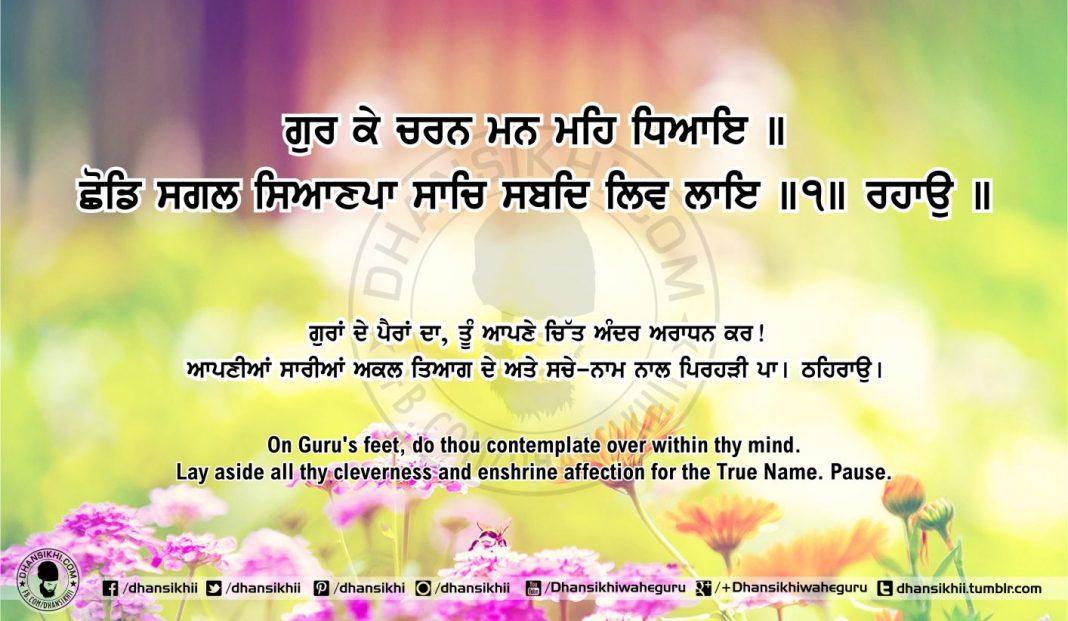 Sri Guru Granth Sahib Ji Arth Ang 51 post 2