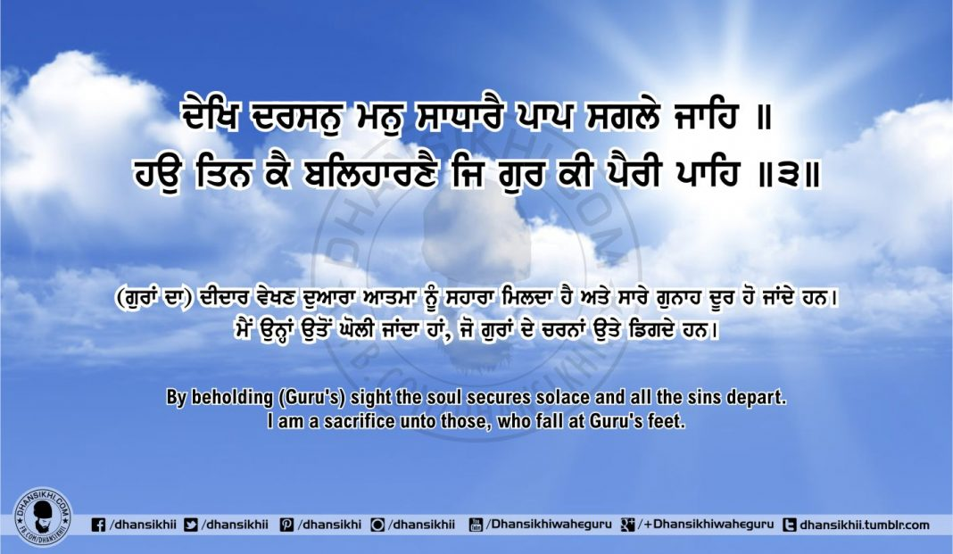 Sri Guru Granth Sahib Ji Arth Ang 51 post 4