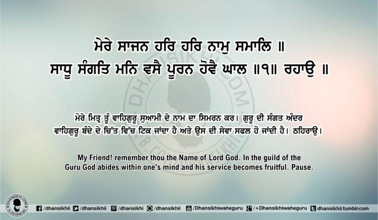 Sri Guru Granth Sahib Ji Arth Ang 52 post 10